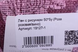 лен с рисунком 50*5y (роза розовая/вино)