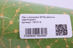 лен с рисунком 50*5y веточки (желт/салат)