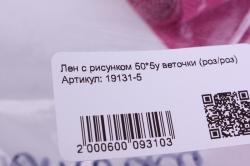 лен с рисунком 50*5y веточки (роз/роз)