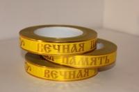 Лента 2х50у Жёлтая А2046