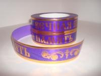 Лента 3х50у Фиолетовая  А343