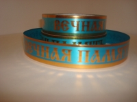 траурная ритуальная лента 3х50у с золотой полосой лента 3х50у голубая а3031 A3031