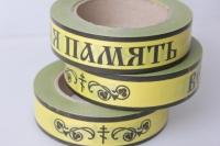 траурная ритуальная лента 3х50м простая лента простая 3х50м вечная память желтая p391 P391