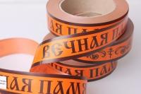 Лента простая 3х50м Вечная память Оранжевая P399