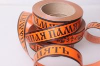 траурная ритуальная лента 3х50м простая лента простая 3х50м вечная память оранжевая p399 P399