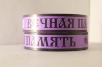 Лента простая 3х50у Вечная память Фиолетовая Р3042