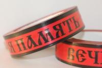 траурная ритуальная лента 3х50м простая лента простая 3х50у вечная память красная р3038 P3038