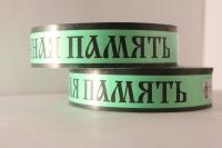 траурная ритуальная лента 3х50м простая лента простая 3х50у вечная память зелёная р3093 P3093