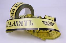 лента простая (5см*50м) вечная память б/к p576 желтый