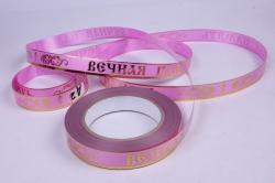 лента с з/п (2см*50ярд) вечная память a280 ярко- розовая