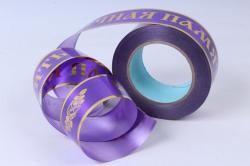 лента с з/п ( 5см*50ярд) атласная вечная память б/к a527 фиолетовый