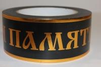 Лента с зол. пол. 5х50у Чёрная А550