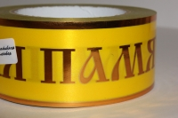 Лента с зол. пол. 5х50у Жёлтая А510