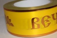траурная ритуальная лента 5,0 см 50 ярдов с золотой полосой лента с зол. пол. 5х50у жёлтая а510 A510