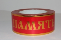 Лента с зол. пол. 5х50у Красная А551