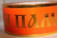 Лента с зол. пол. 5х50у Оранжевая А532