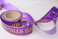 Лента с золотой полосой 5х50у Фиолетовая A519
