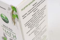 """Масло Чаги с лецитином """"Алфит Плюс"""" растительное с растительными добавками 100 мл"""