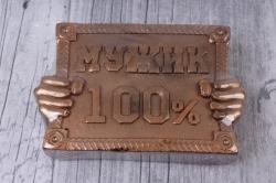 """Мыло ручной работы """"Мужик 100%"""" бронзовый 7,5x5,5 h=2cm"""