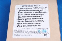 """Мыло сувенирное-скраб """"Янтарный ангел"""" в коробке, 70г"""