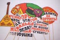 """Набор для фотосессии """"Веселая свадьба по-русски"""""""