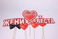 """Набор для проведения свадебной фотосессии """"Жених и Невеста"""", 089.246"""