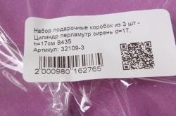 Набор подарочные коробок из 3 шт - Цилиндр перламутр сирень d=17, h=17см В435