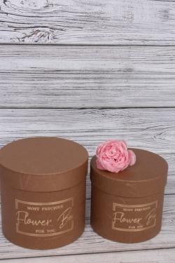 Набор подарочные коробок из 2 шт - Цилиндр золотой росчек шоколад  d=14, h=14см  В172