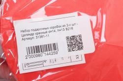 Набор подарочных коробок из 2-х шт - Цилиндр красный d=14, h=13 В216