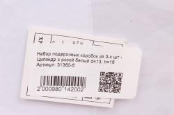 Набор подарочных коробок из 3-х шт - Цилиндр с розой белый d=13.5 , h=15