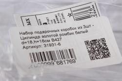 Набор подарочных коробок из 3шт - Цилиндр золотой ромбик белый d=18,h=16см В427