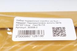 Набор подарочных коробок из 5шт - Квадрат Перламутровое золото №76 Пин76-ПЗ