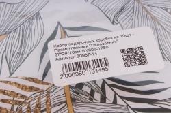 """Набор подарочных коробок из 10шт - Прямоугольник """"Папоротник"""" 37*29*16см SY605-1780"""