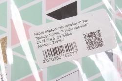 """Набор подарочных коробок из 3шт - Прямоугольник  """"Ромбы цветные"""" 23*16.5*9.5  SY7486-4"""