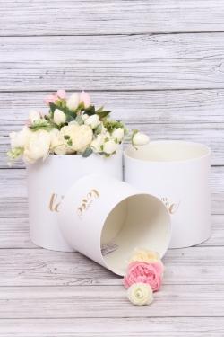 Набор подарочных коробок  из 3 шт - Цилиндр со вставкой LOVE белый без крышки d=18,h=18  В466
