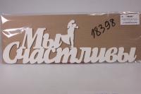 """Надпись """"Мы счастливы"""" с фигурками молодоженов (дл.45см;выс.14,5см) МДФ-3мм, окраш. ( белый - белый) ЗгН15-02-0303"""