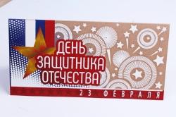Открытка 39444 День Защитника Отечества! евро 105х2104602560001228