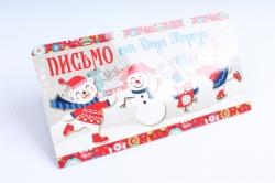 Открытка 38649 Письмо от Деда Мороза! 105*1964602560001105