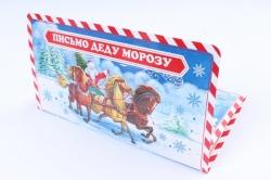 Открытка 38651 Письмо  Деду Морозу! 105*196 4602560001105