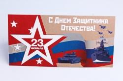 Открытка 39443 С Днем Защитника Отечества! евро 105х210 б/т4602560001228