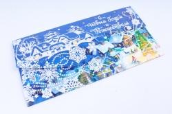 Открытка 38558 С Новым годом и Рождеством! конвертик 95*1804602560001082