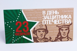 Открытка 39445 В День Защитника Отечества! евро 105х2104602560001228