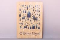 открытка+конверт 15х10,5см - с новым годом дерево олени