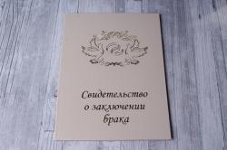 """Папка """"Свидетельство о заключении брака 19180"""
