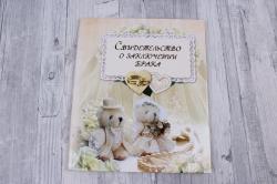 """Папка """"Свидетельство о заключении брака """"Медвежата"""" 04726"""