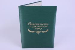 """Папка """"Свидетельство о заключении брака"""" Зеленый металл с тиснением """"Люкс"""""""