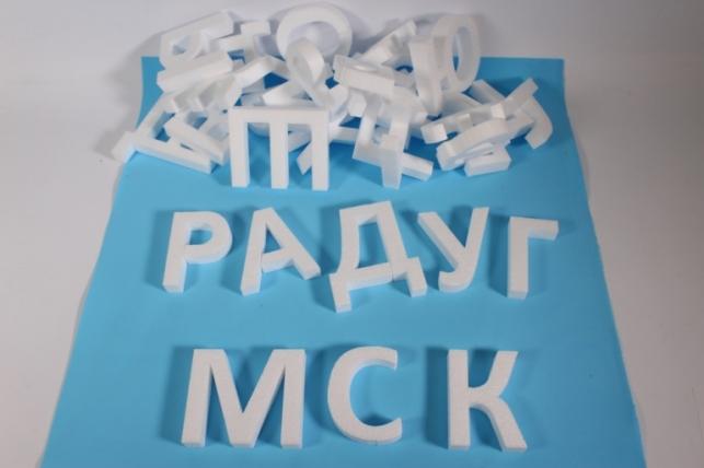 Пенопластовая форма - Русский алфавит (Код 01-А)