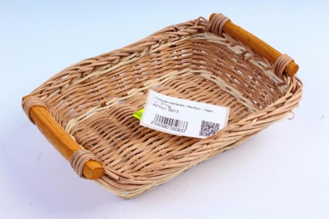 Плошка плетеная ( бамбук) - Овал