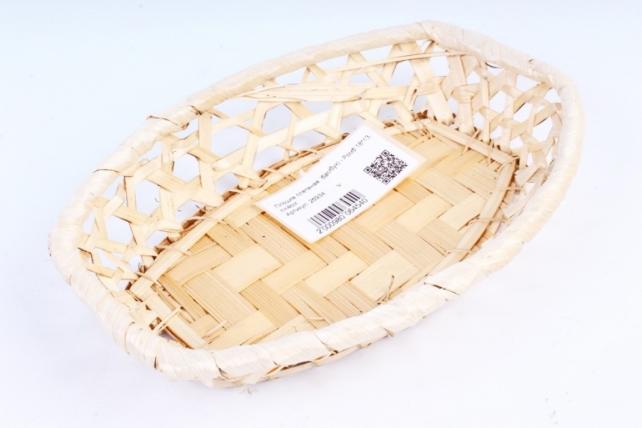 Плошка плетеная (бамбук) - Ромб