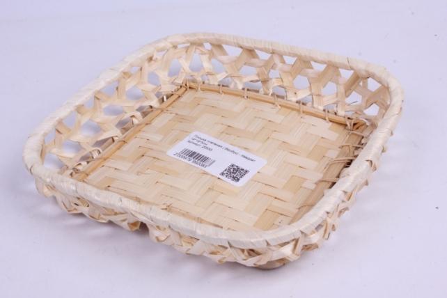 Плошка плетеная ( бамбук) - Квадрат  19x19x3,5см